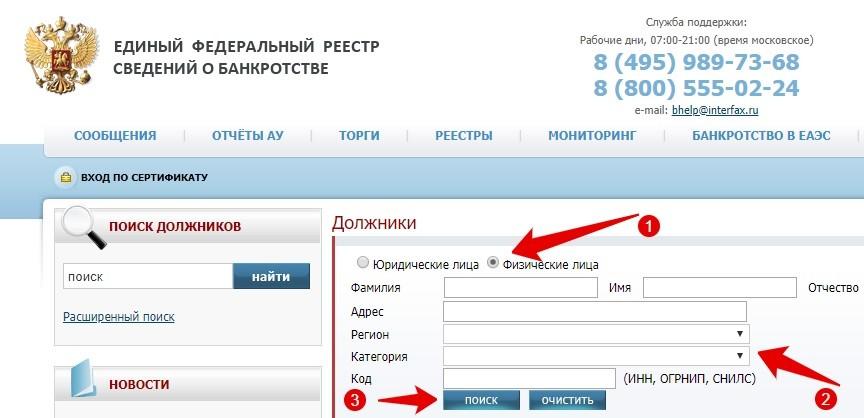 Как проверить на банкротство физическое лицо в Казани