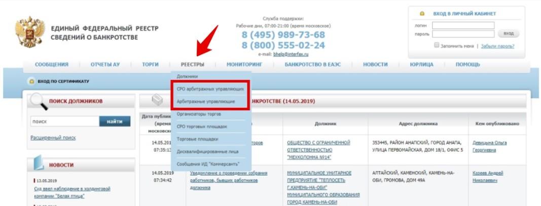 Финансовый управляющий при банкротстве физических лиц в Казани