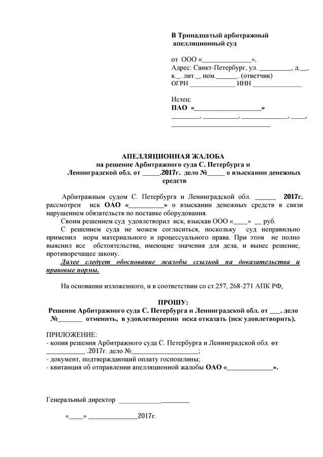 Как обжаловать решения суда о банкротстве в Казани