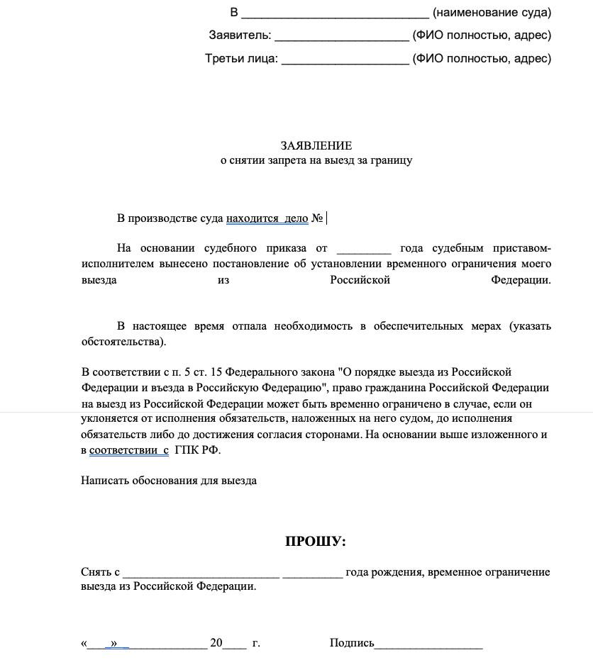 Заявление в суд о снятии запрета на выезд за границу